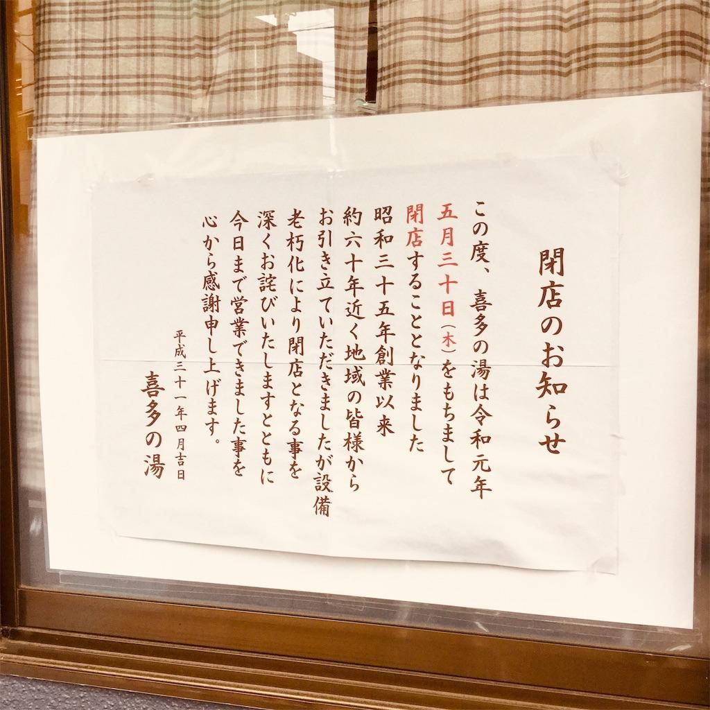f:id:tsumetaimizuburo:20190510233921j:image