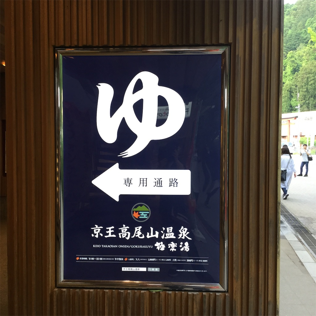 f:id:tsumetaimizuburo:20190513215944j:image