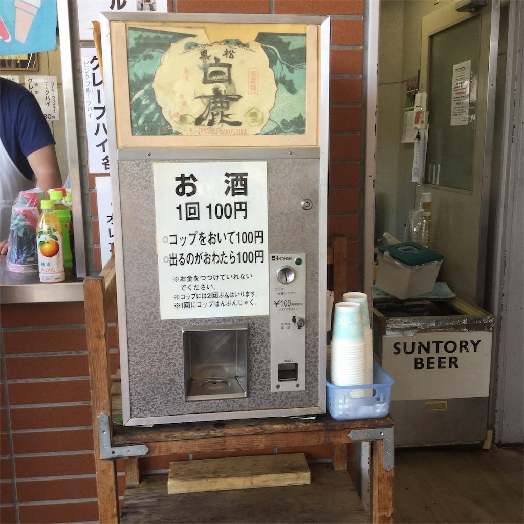 f:id:tsumetaimizuburo:20190526234151j:image