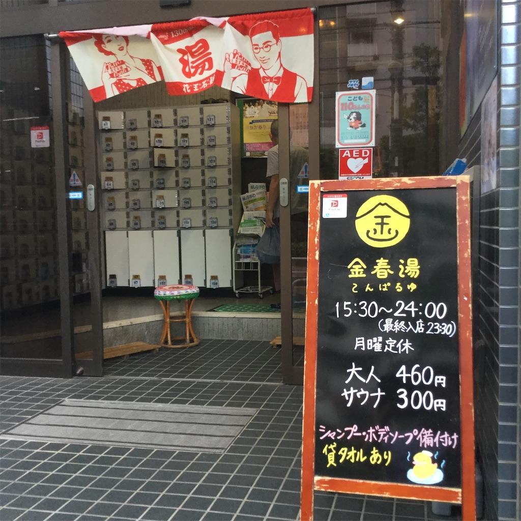 f:id:tsumetaimizuburo:20190621235126j:image