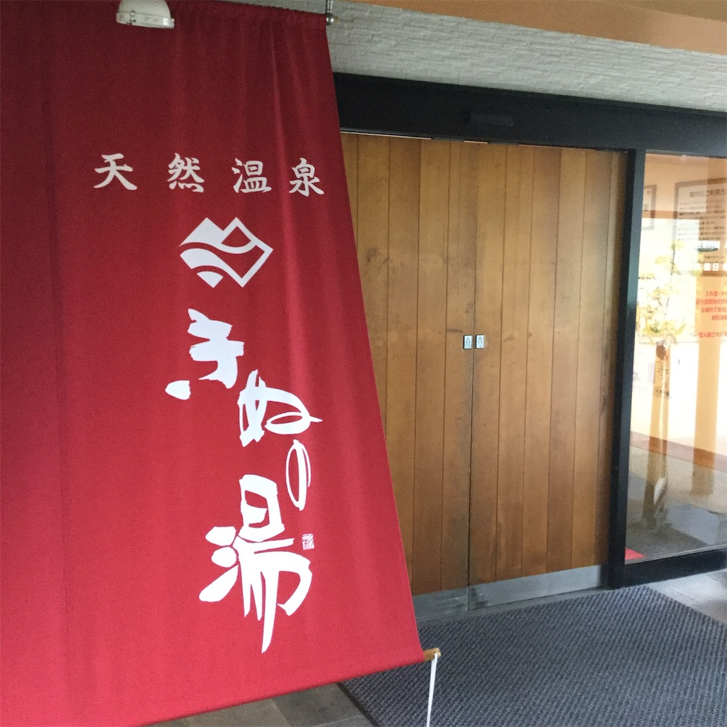 f:id:tsumetaimizuburo:20190712002924j:image