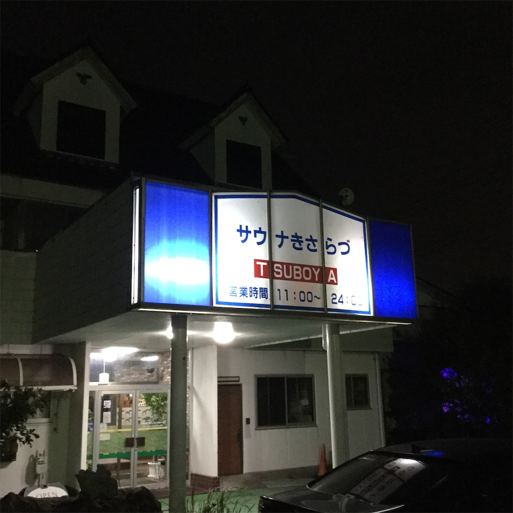 f:id:tsumetaimizuburo:20190923010658j:image
