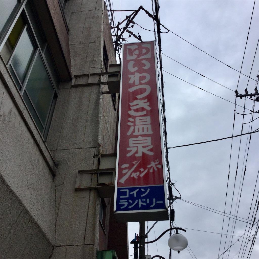 f:id:tsumetaimizuburo:20200713214553j:image