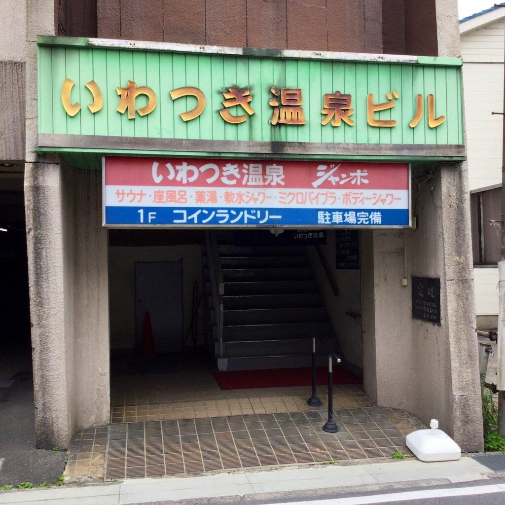 f:id:tsumetaimizuburo:20200713214602j:image