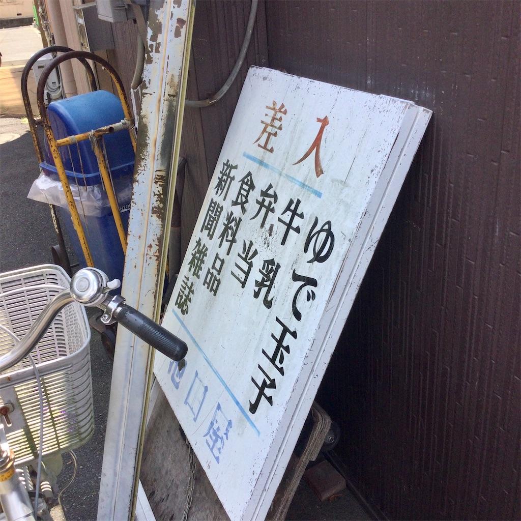 f:id:tsumetaimizuburo:20210615225319j:image