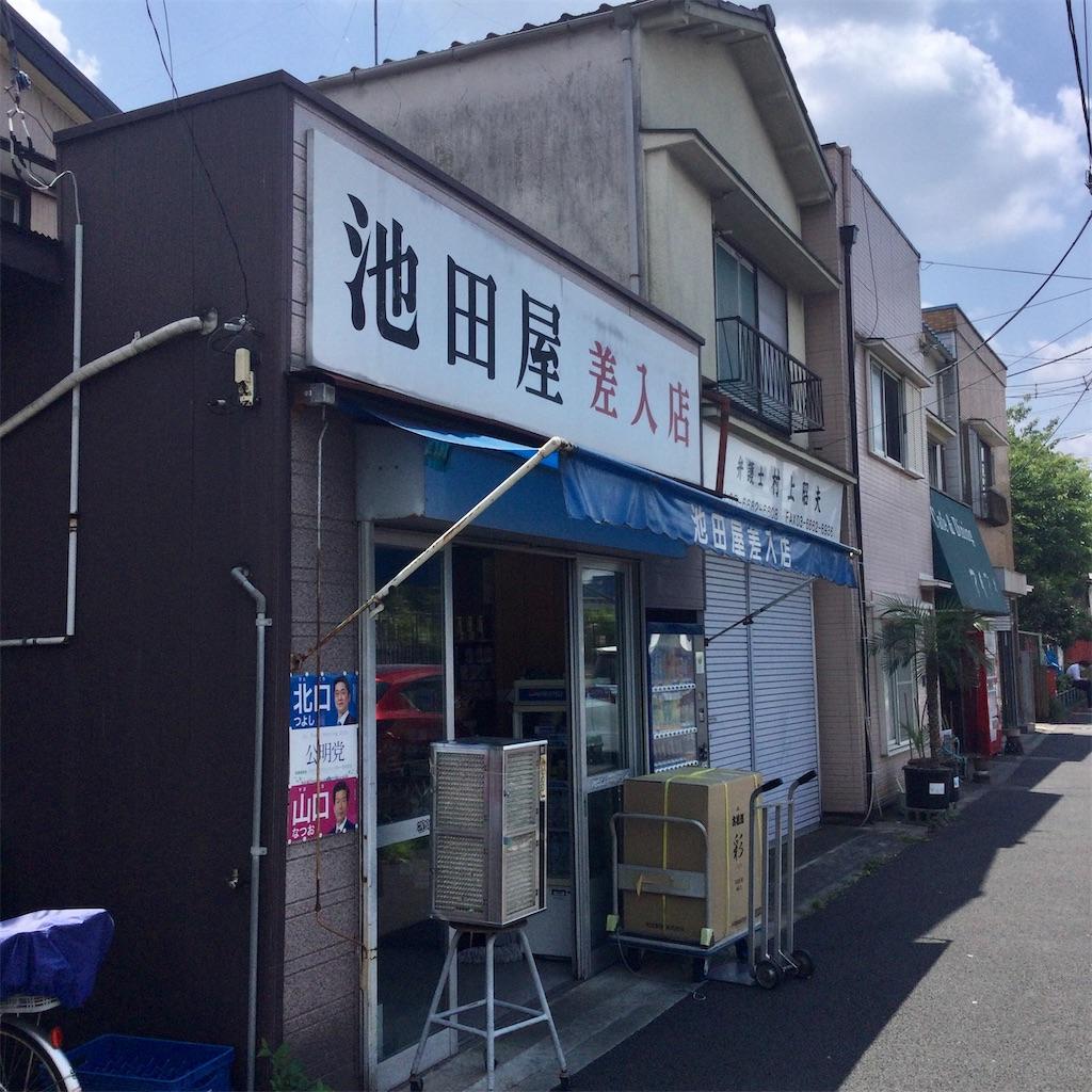 f:id:tsumetaimizuburo:20210615225328j:image