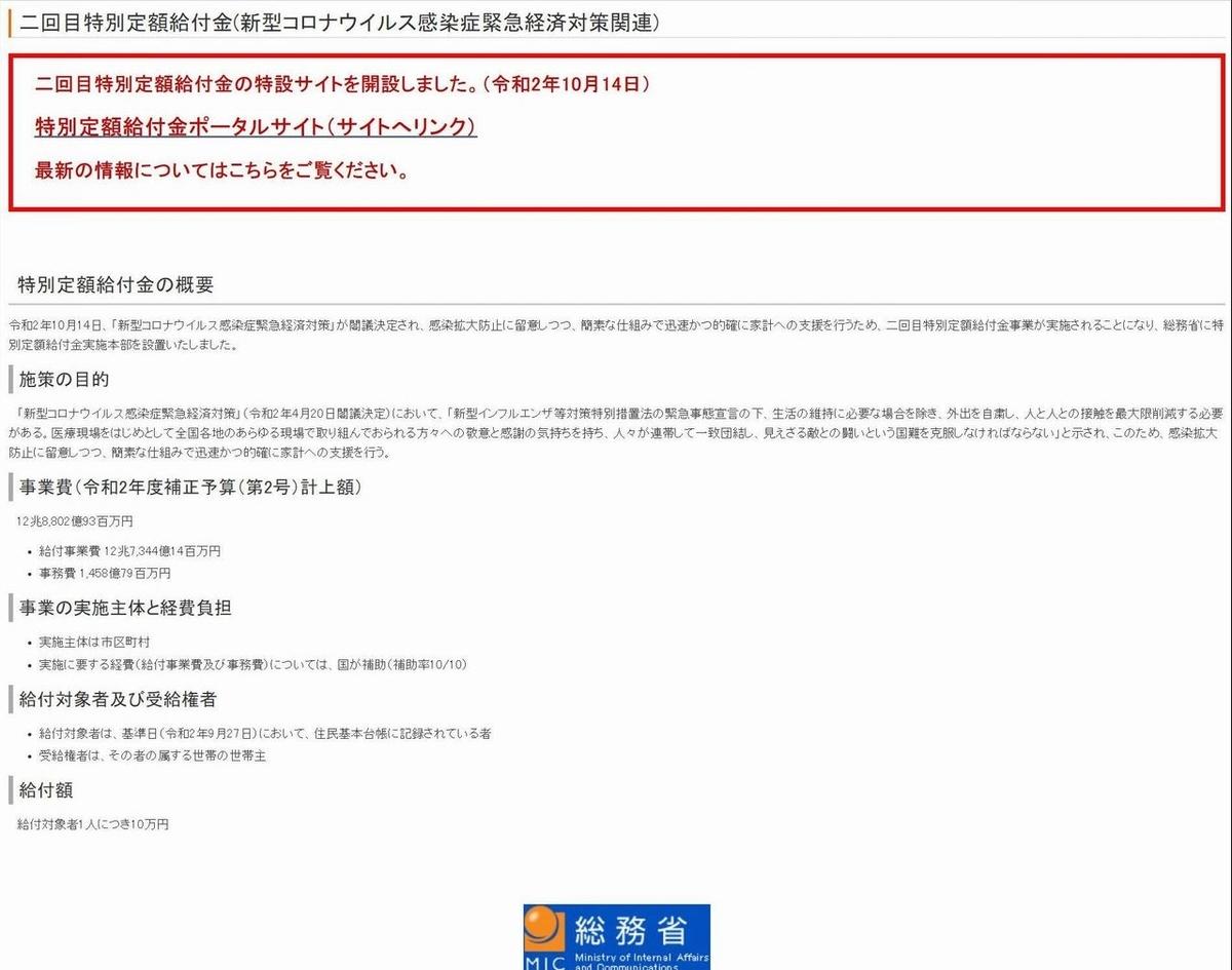 f:id:tsumikasane3:20201019142507j:plain
