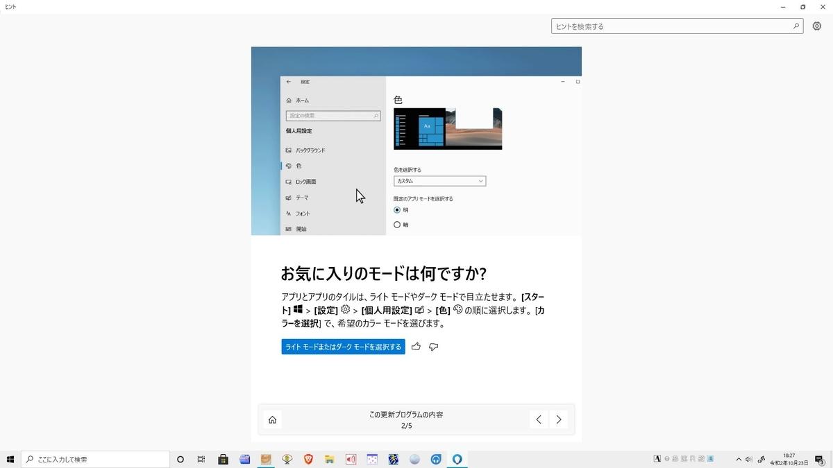 f:id:tsumikasane3:20201023185412j:plain