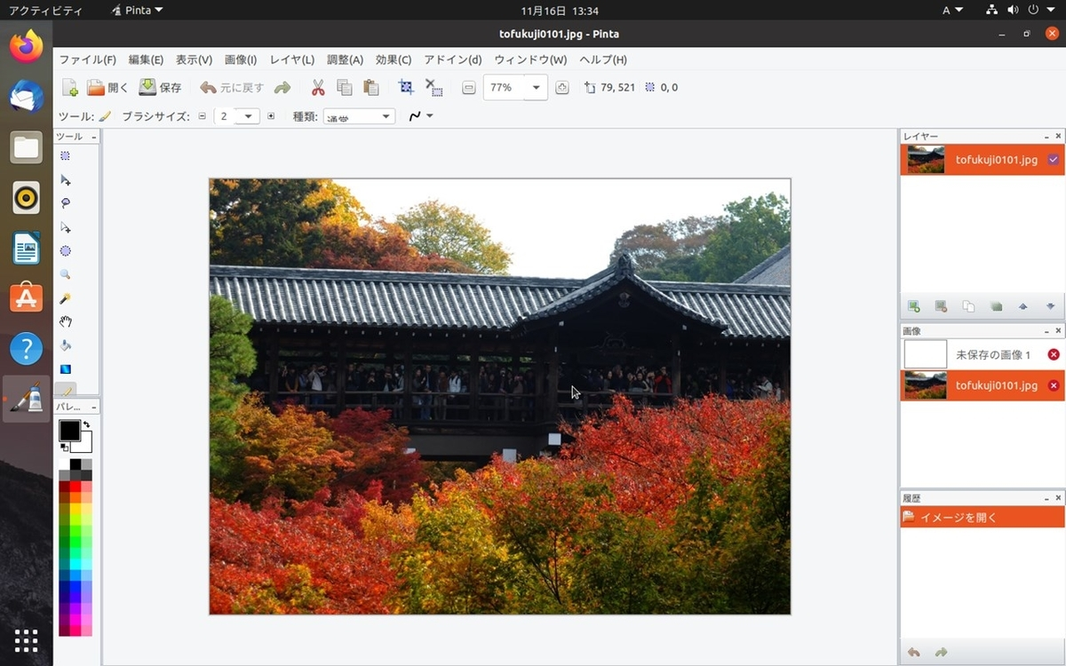 f:id:tsumikasane3:20201116152044j:plain