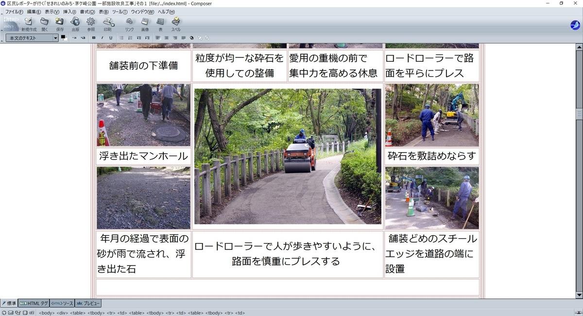 f:id:tsumikasane3:20201119192831j:plain