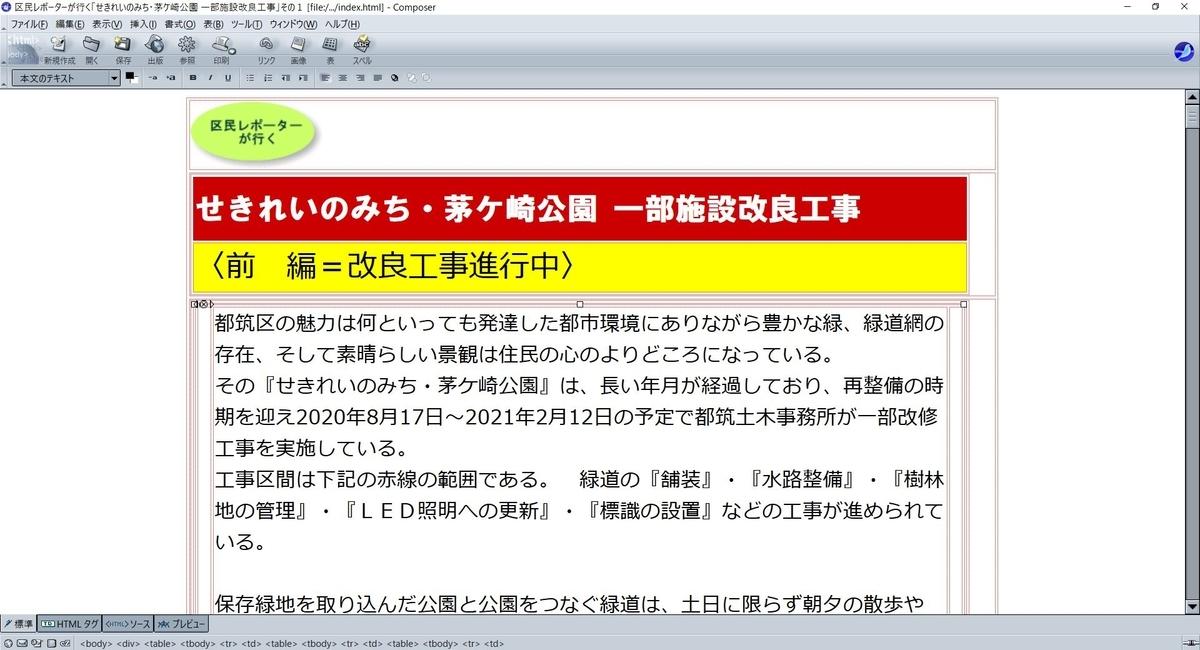 f:id:tsumikasane3:20201119192938j:plain
