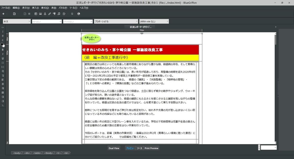 f:id:tsumikasane3:20201119192954j:plain