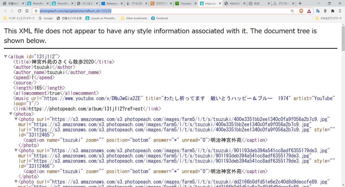 f:id:tsumikasane3:20201201191415j:plain