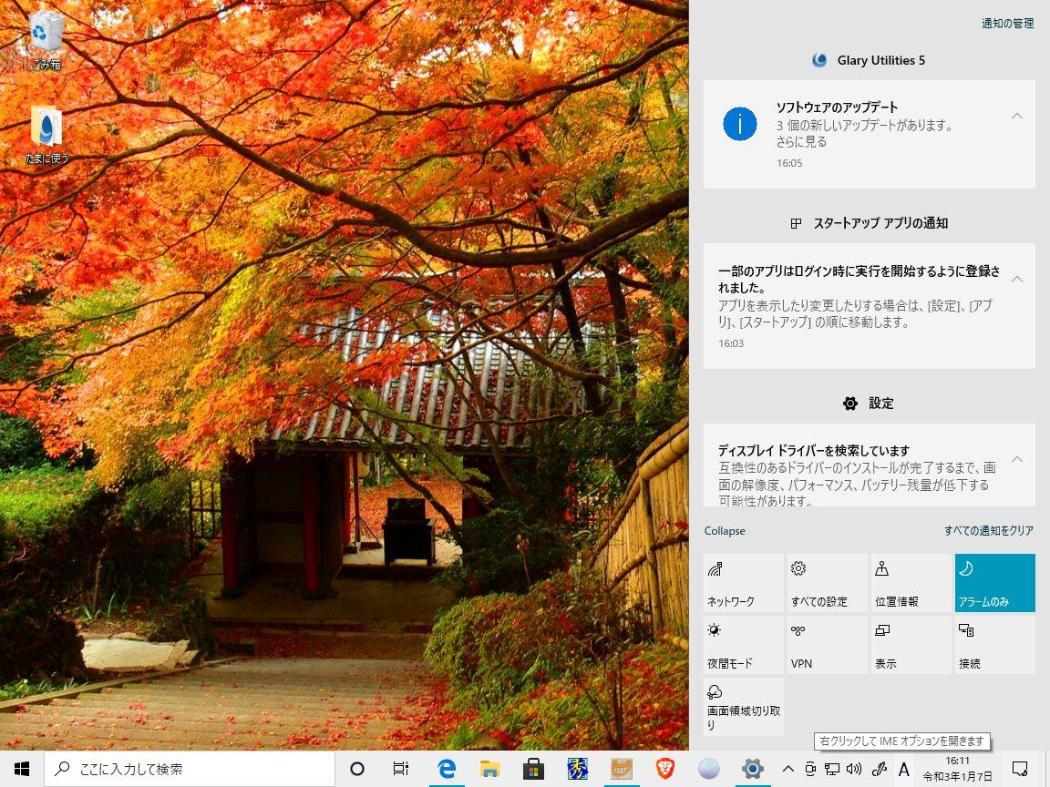 f:id:tsumikasane3:20210107174105j:plain
