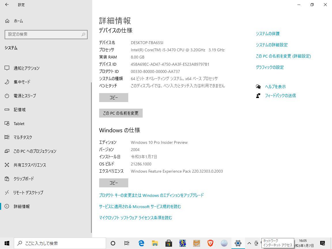 f:id:tsumikasane3:20210107174140j:plain