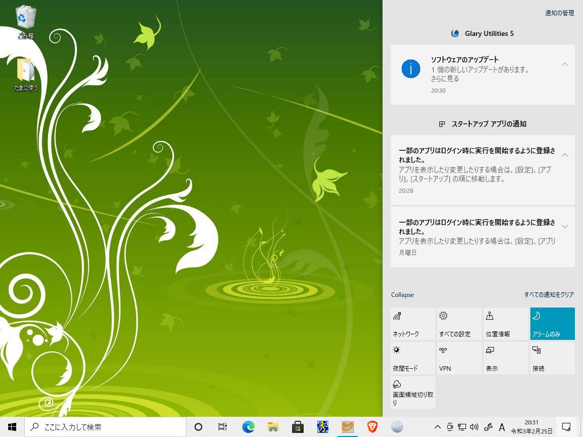 f:id:tsumikasane3:20210225214146j:plain