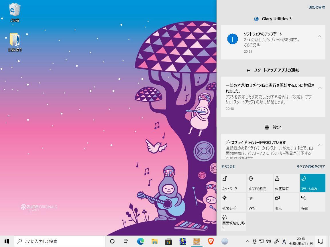 f:id:tsumikasane3:20210311233746j:plain