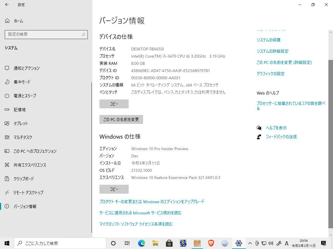 f:id:tsumikasane3:20210311233851j:plain