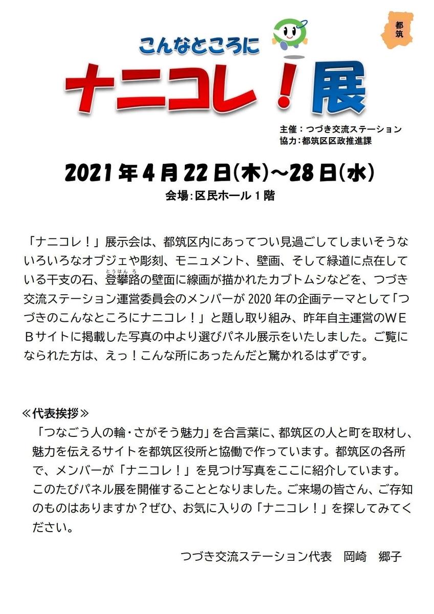 f:id:tsumikasane3:20210417120249j:plain