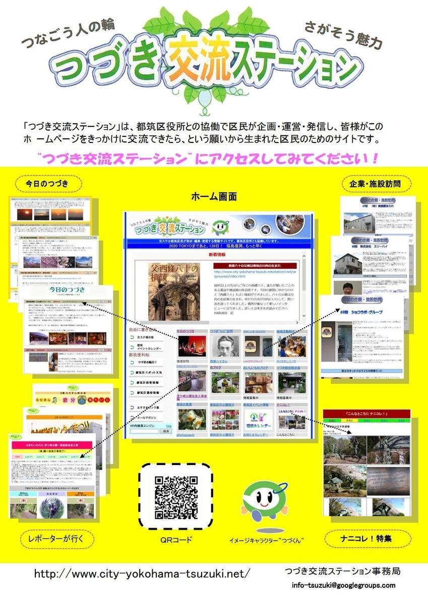 f:id:tsumikasane3:20210417120312j:plain