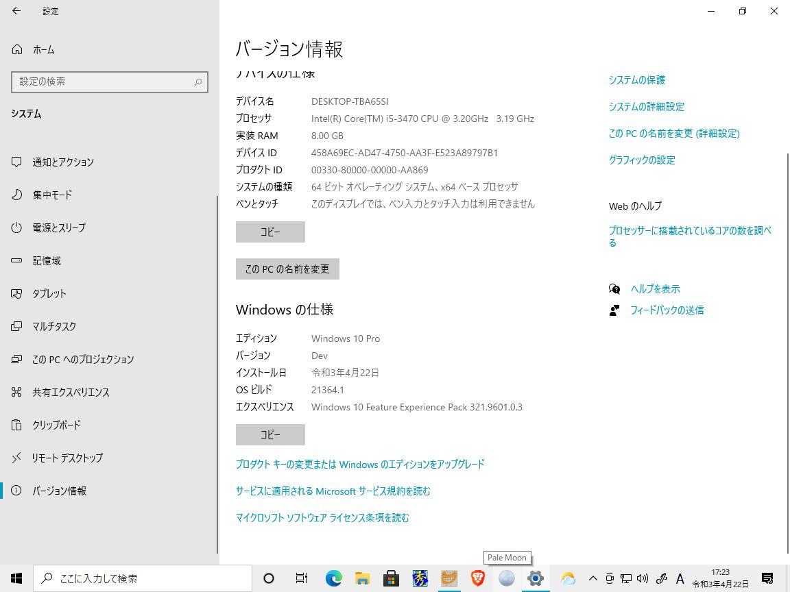 f:id:tsumikasane3:20210422173135j:plain