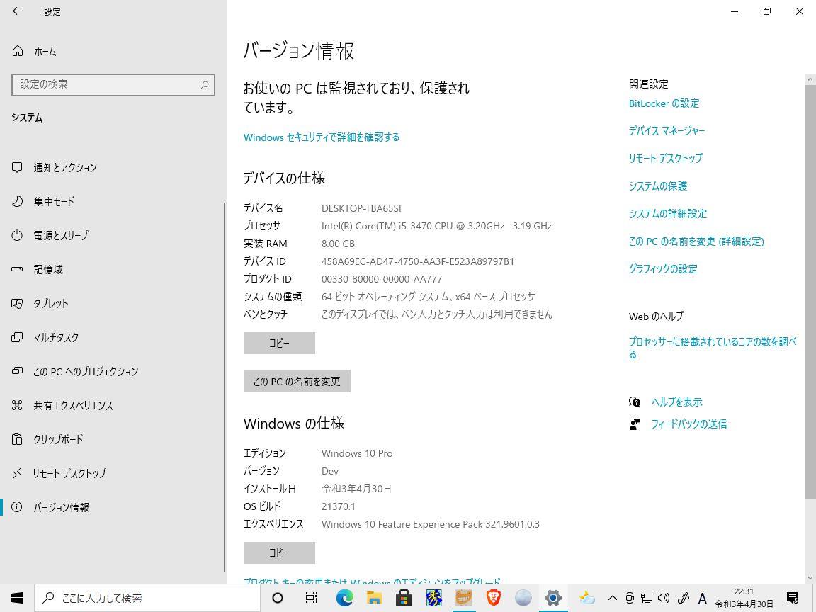 f:id:tsumikasane3:20210430224321j:plain