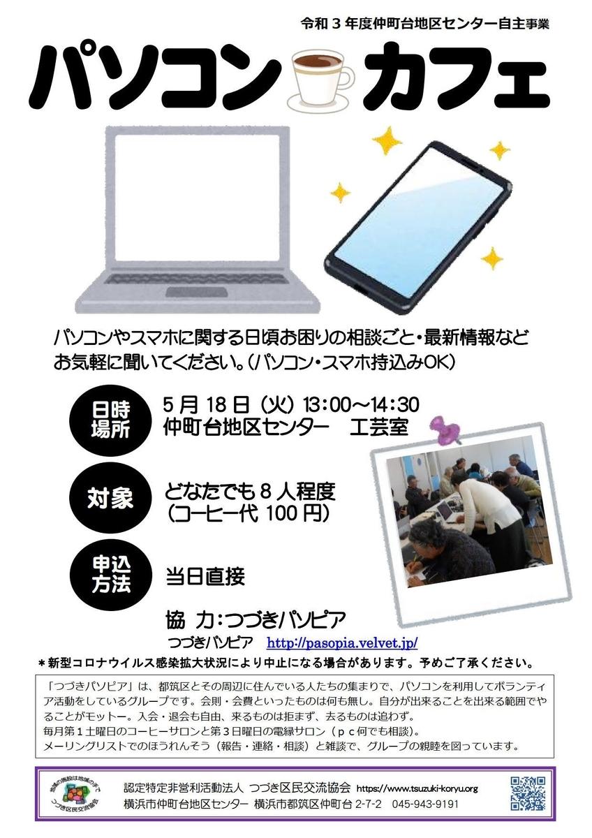 f:id:tsumikasane3:20210514215532j:plain