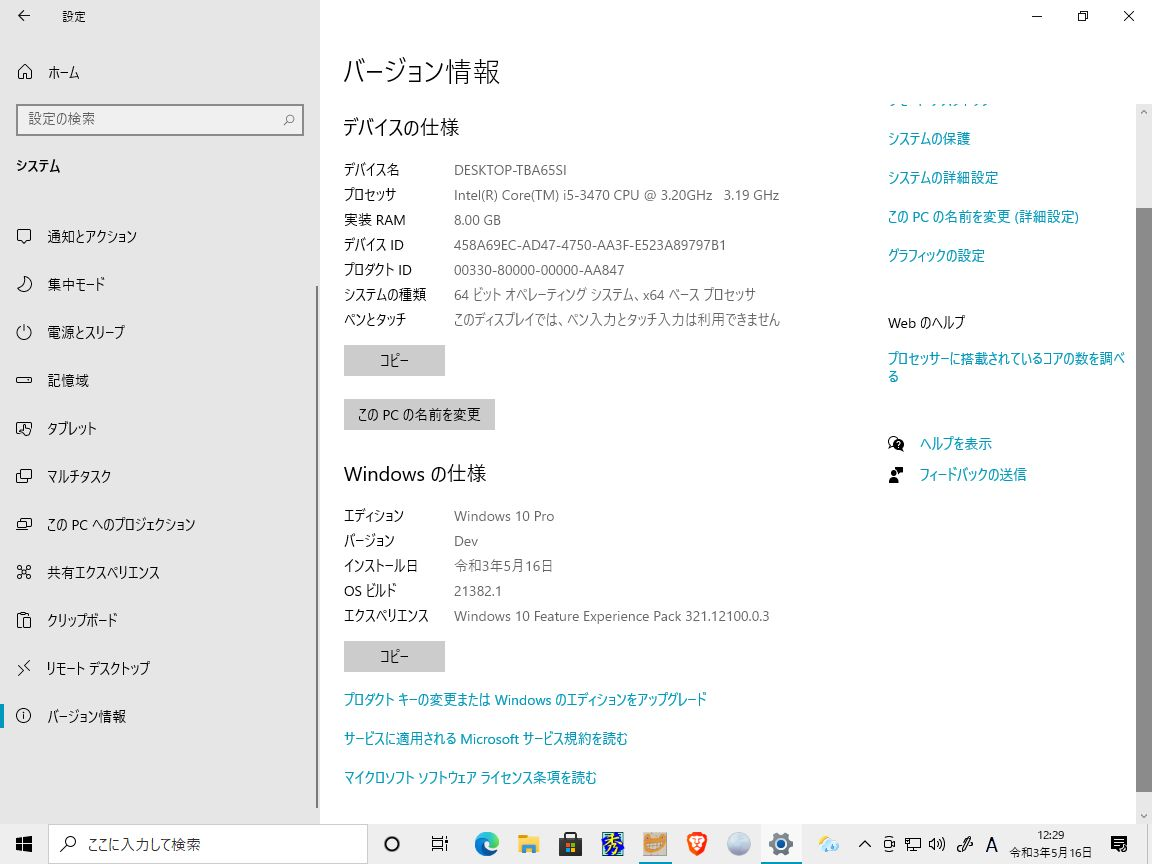 f:id:tsumikasane3:20210516132540j:plain