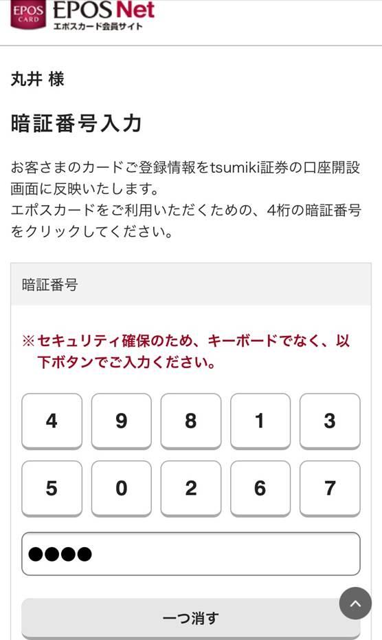 f:id:tsumiki-sec:20181112142045j:plain