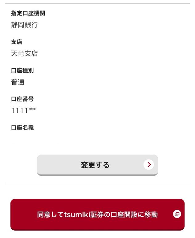 f:id:tsumiki-sec:20181112142758p:plain