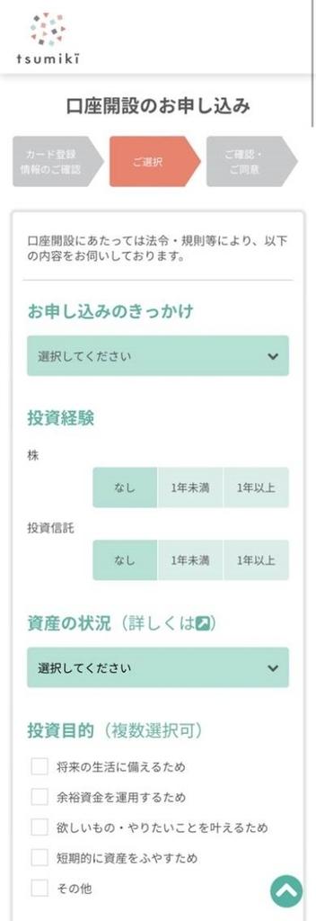 f:id:tsumiki-sec:20181112143549j:plain