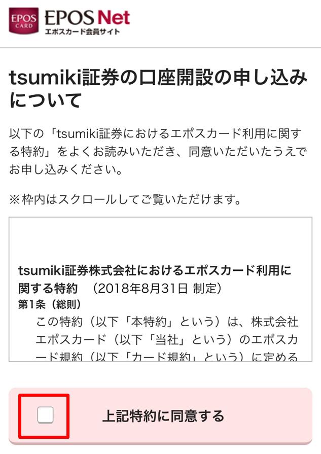 f:id:tsumiki-sec:20181112202213p:plain