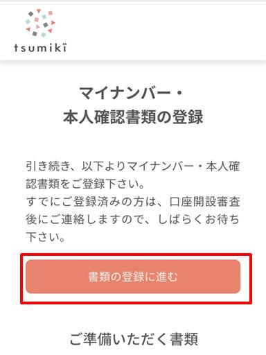 f:id:tsumiki-sec:20181212154359p:plain