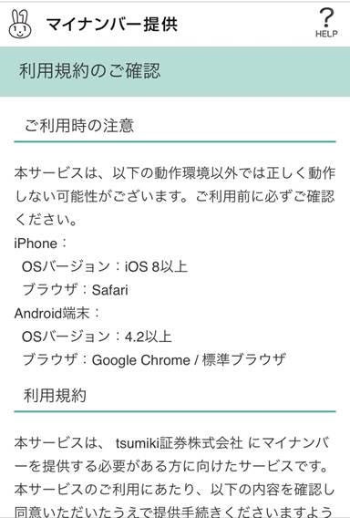f:id:tsumiki-sec:20181212154430j:plain