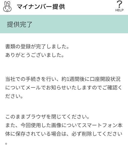 f:id:tsumiki-sec:20181212154547j:plain