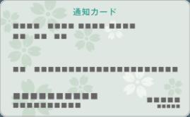 f:id:tsumiki-sec:20181214102612p:plain