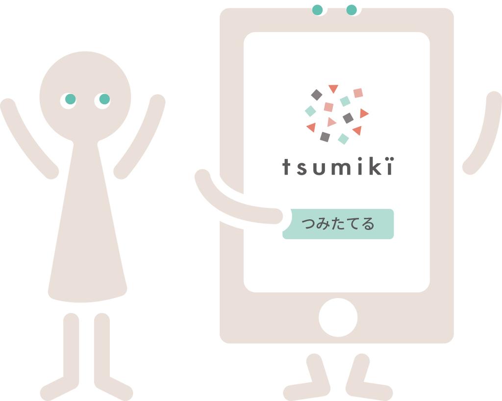 f:id:tsumiki-sec:20190312150857j:plain