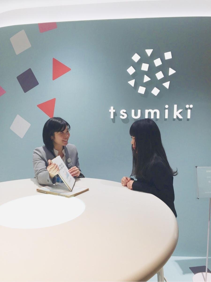 f:id:tsumiki-sec:20190415101954j:plain