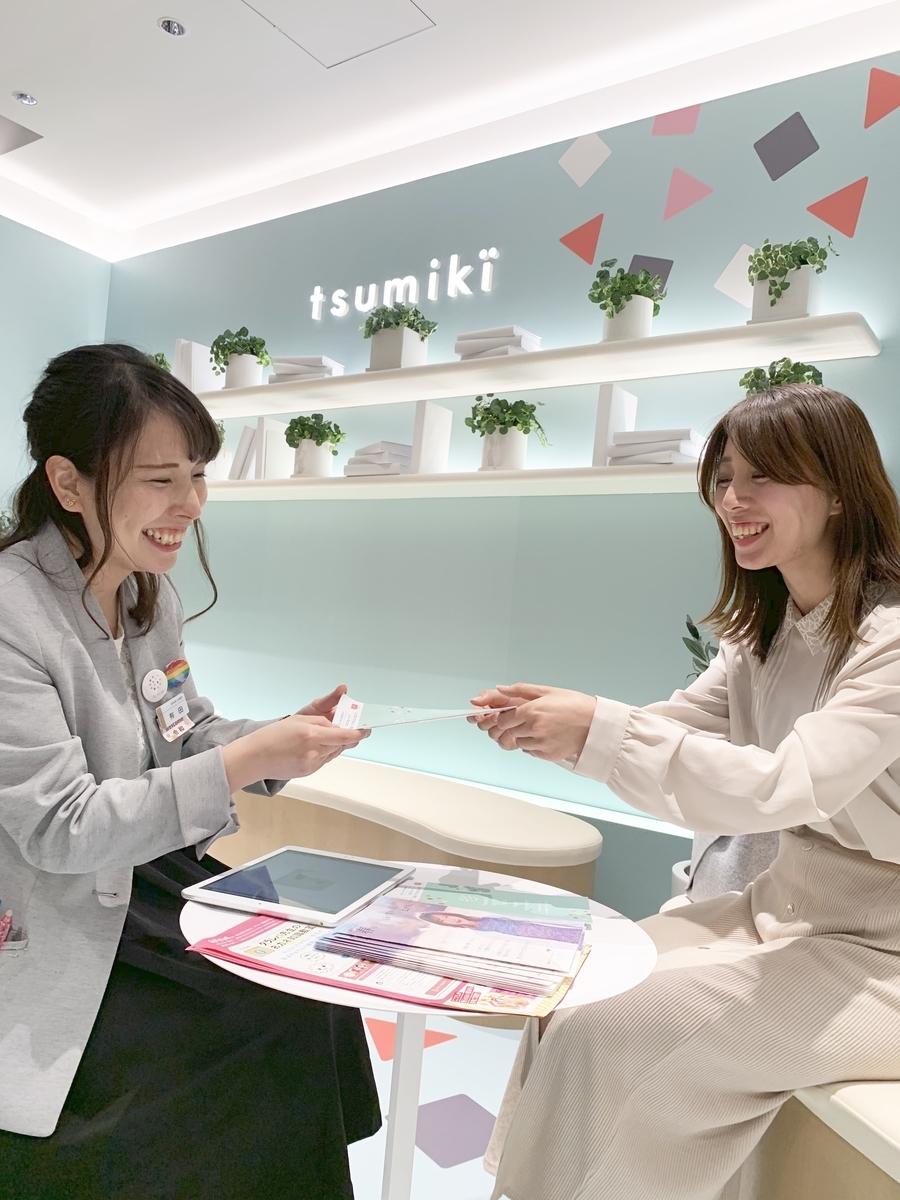f:id:tsumiki-sec:20190510143650j:plain
