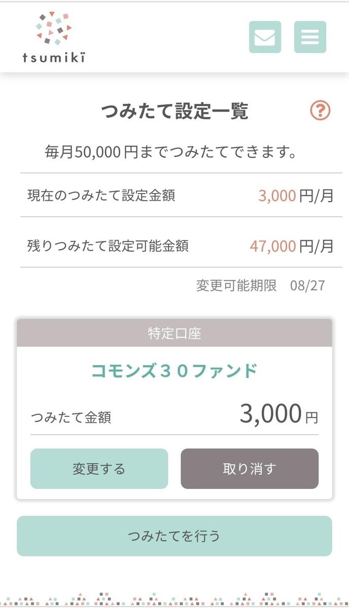 f:id:tsumiki-sec:20190802165617j:plain