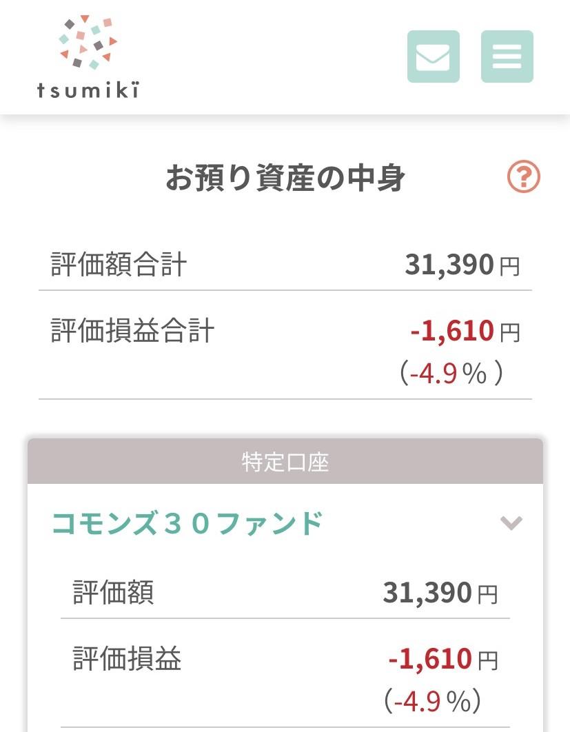 f:id:tsumiki-sec:20190905162955j:plain