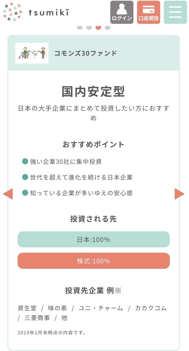 f:id:tsumiki-sec:20191004170350j:plain