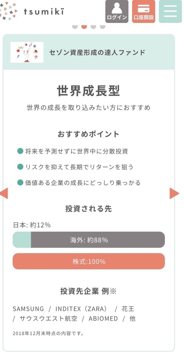 f:id:tsumiki-sec:20191004170456j:plain