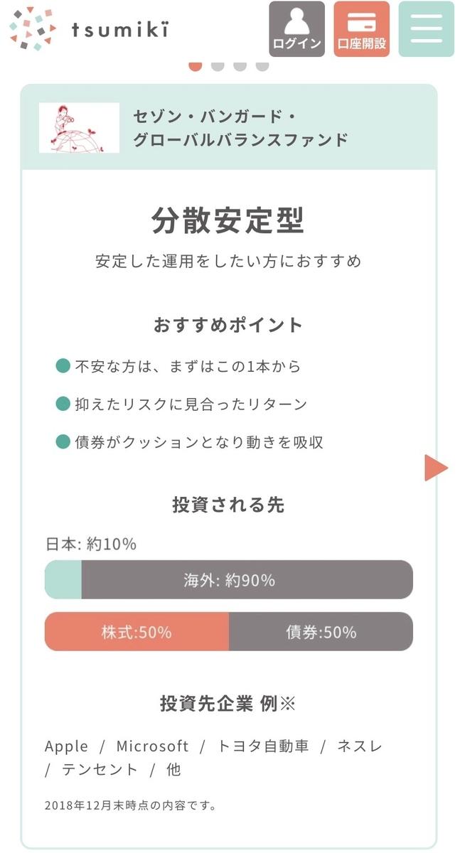 f:id:tsumiki-sec:20191004170752j:plain
