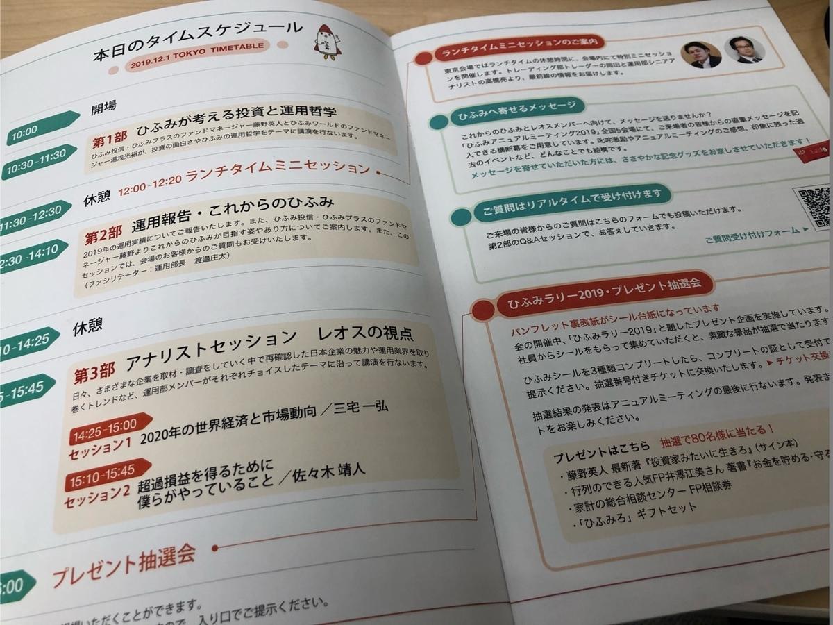 f:id:tsumiki-sec:20191205093614j:plain