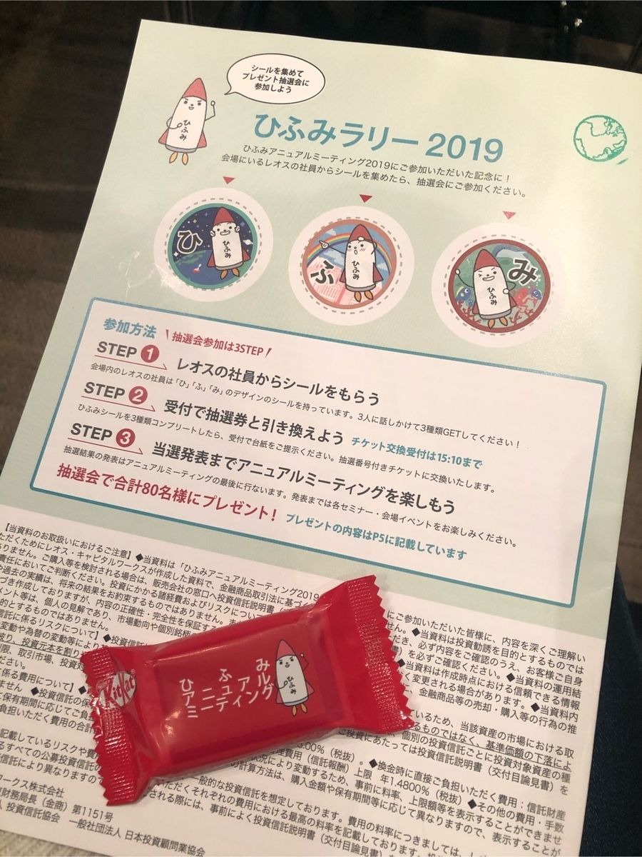 f:id:tsumiki-sec:20191205094628j:plain