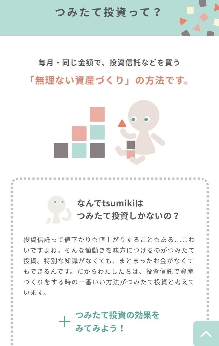 f:id:tsumiki-sec:20200409115023j:plain