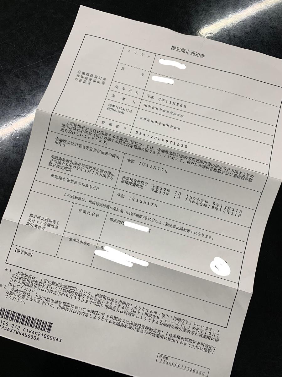 f:id:tsumiki-sec:20200424162622j:plain
