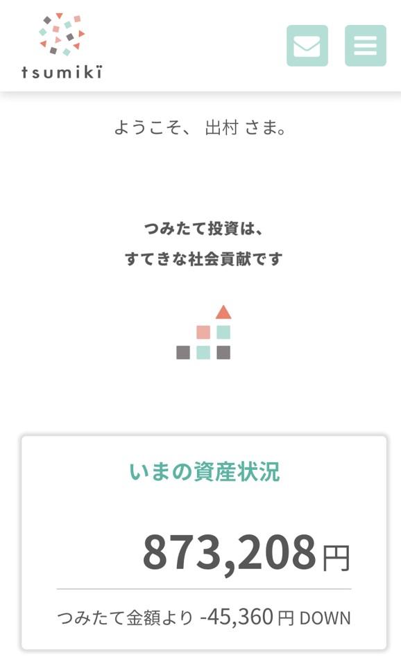 f:id:tsumiki-sec:20200515162438j:plain