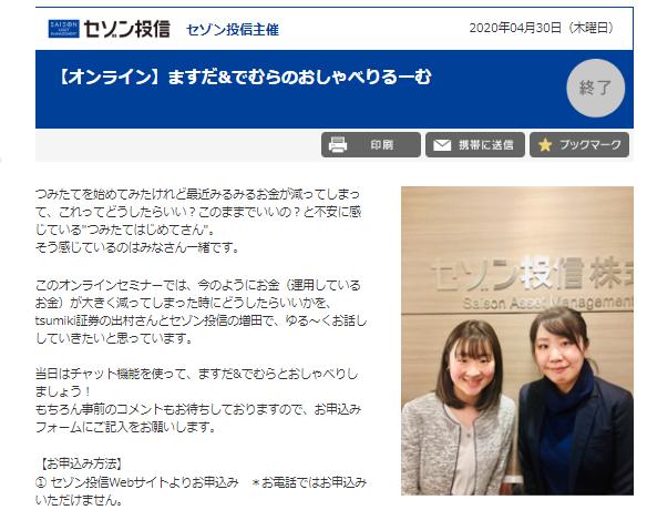 f:id:tsumiki-sec:20200515163131p:plain